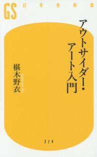 アウトサイダー・アート入門 幻冬舎新書