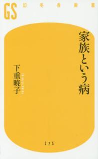 家族という病 [1] 幻冬舎新書 ; 375, 416