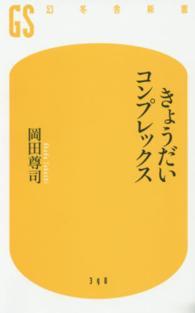 きょうだいコンプレックス 幻冬舎新書 ; 390