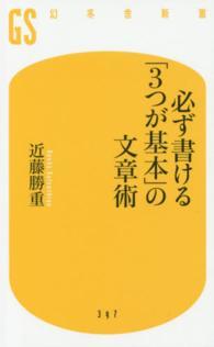 必ず書ける「3つが基本」の文章術 幻冬舎新書