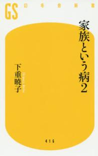 家族という病 2 幻冬舎新書 ; 375, 416
