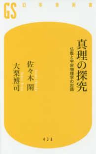 真理の探究 仏教と宇宙物理学の対話 幻冬舎新書