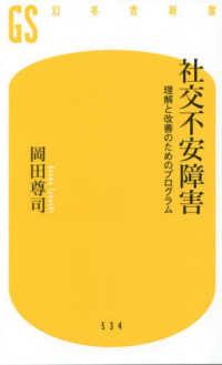 社交不安障害 理解と改善のためのプログラム 幻冬舎新書