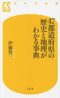 47都道府県の歴史と地理がわかる事典 幻冬舎新書