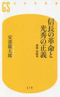 信長の革命と光秀の正義 真説本能寺 幻冬舎新書