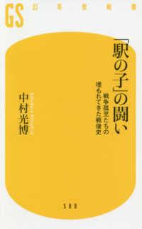 「駅の子」の闘い 戦争孤児たちの埋もれてきた戦後史 幻冬舎新書