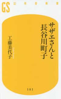 サザエさんと長谷川町子 幻冬舎新書