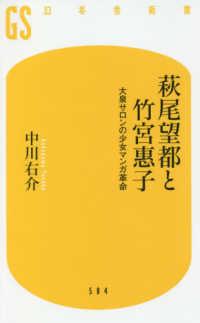 萩尾望都と竹宮惠子 大泉サロンの少女マンガ革命 幻冬舎新書