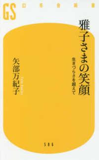 雅子さまの笑顔 生きづらさを超えて 幻冬舎新書