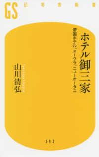 ホテル御三家 帝国ホテル、オークラ、ニューオータニ 幻冬舎新書