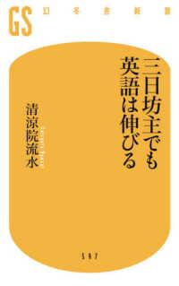 三日坊主でも英語は伸びる 幻冬舎新書 ; 597, せ-2-2