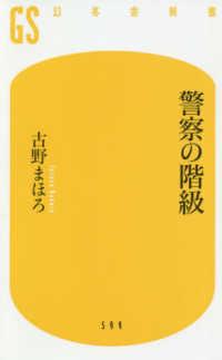 警察の階級 幻冬舎新書 ; 599, ふ-17-2