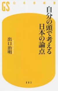 自分の頭で考える日本の論点