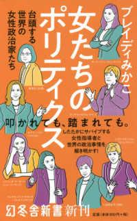 女たちのポリティクス 台頭する世界の女性政治家たち 幻冬舎新書