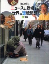 池上彰のニュースに登場する世界の環境問題 (貧困)