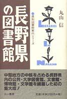 長野県の図書館