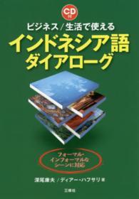 ビジネス/生活で使えるインドネシア語ダイアローグ フォーマル・インフォーマルなシーンに対応  CD付