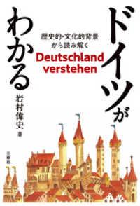 ドイツがわかる 歴史的・文化的背景から読み解く