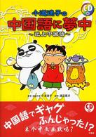 小道迷子の中国語に夢中 迷上中国话  CD付