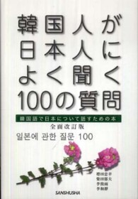 韓国人が日本人によく聞く100の質問 韓国語で日本について話すための本