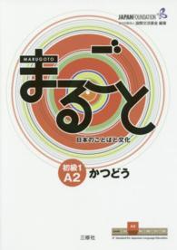 まるごと 初級1 A2 かつどう 日本のことばと文化
