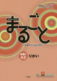まるごと 初級1 A2 りかい 日本のことばと文化