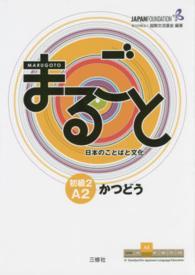 まるごと 初級2 A2 かつどう 日本のことばと文化