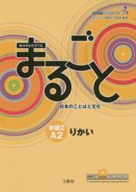 まるごと 初級2 A2 りかい 日本のことばと文化
