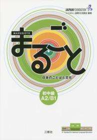 まるごと 初中級 A2/B1 日本のことばと文化