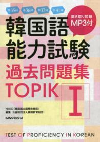 韓国語能力試験 第35回+第36回+第37回+第41回: TOPIK1 過去問題集