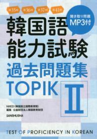韓国語能力試験 第35回+第36回+第37回+第41回: TOPIK2 過去問題集