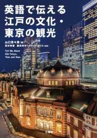英語で伝える江戸の文化・東京の観光 Tell Me About Edo-Tokyo,Then and Now