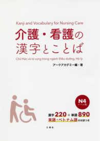 介護・看護の漢字とことば N4レベル編 Kanji and Vocabulary for Nursing Care