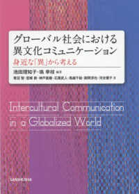 グローバル社会における異文化コミュニケーション 身近な「異」から考える