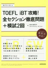 TOEFL iBT攻略!全セクション徹底問題+模試2回