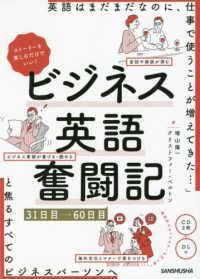 ストーリーを楽しむだけでいい!ビジネス英語奮闘記 31日目→60日目