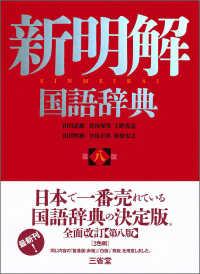 新明解国語辞典  8版