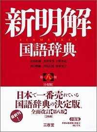 新明解国語辞典 第8版