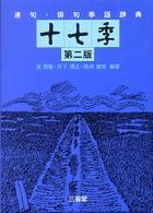 連句・俳句季語辞典十七季