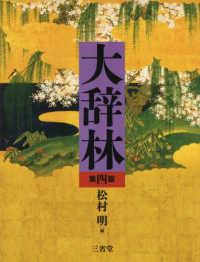 大辞林 第4版