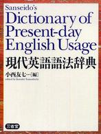 現代英語語法辞典 Sanseido's dictionary of present-day English usage