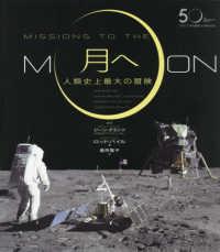 月へ 人類史上最大の冒険  アポロ11号月着陸50周年記念