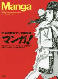 マンガ! 大英博物館マンガ展図録(Mangaマンガ)