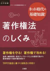 著作権法のしくみ ネット時代の基礎知識! Daily法学選書