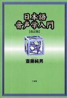 日本語音声学入門 改訂版