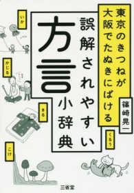 誤解されやすい方言小辞典 東京のきつねが大阪でたぬきにばける