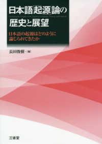 日本語「起源」論の歴史と展望 日本語の起源はどのように論じられてきたか