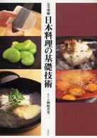 完全理解日本料理の基礎技術