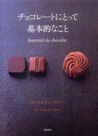 チョコレートにとって基本的なこと Essentiel du chocolat