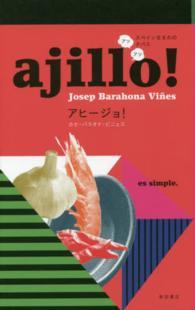 アヒージョ! スペイン生まれのアツアツタパス  Ajillo!